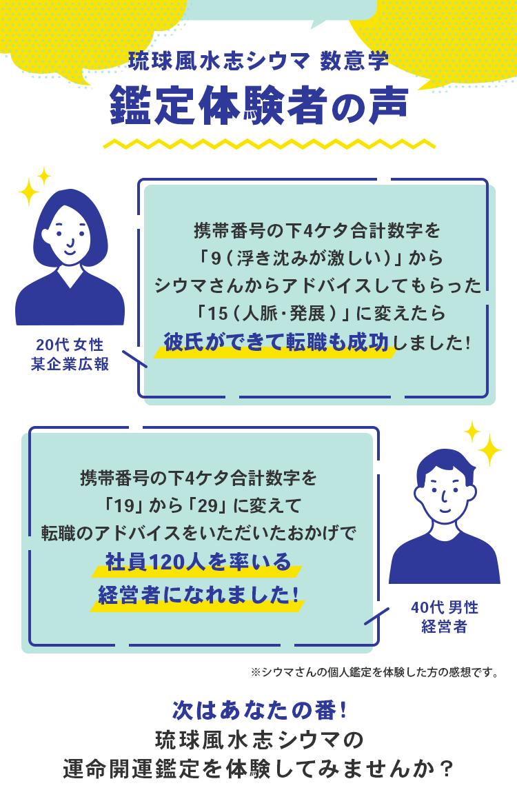 琉球風水志シウマ,鑑定,体験者,口コミ