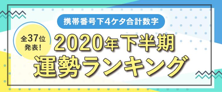 1分開運★琉球秘術,2020下半期ランキング